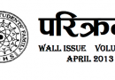 Parikrama Wall Magazine 2013